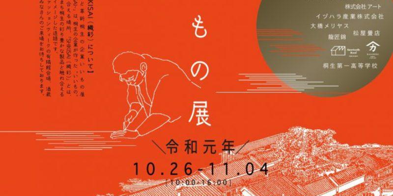 『伝統と革新桐生の企業いいもの展〜SHIKISAI〜』出展のお知らせ