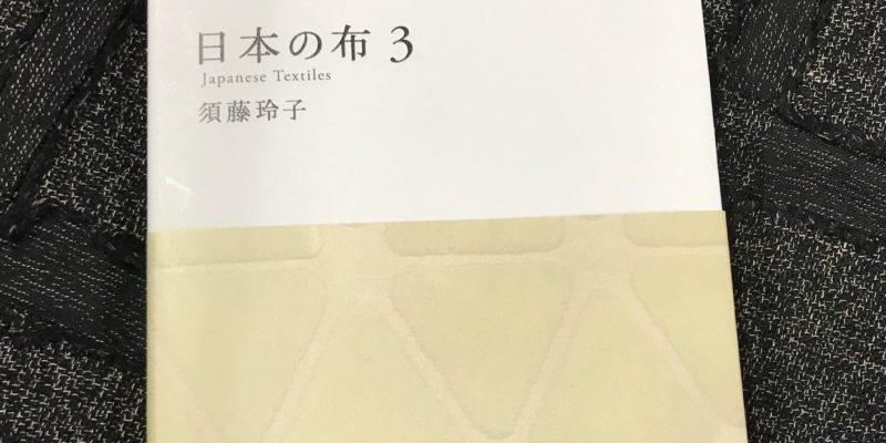 MUJI BOOKS「日本の布3」に掲載されました。